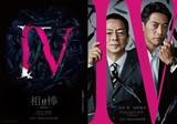 水谷豊&反町隆史が見据える未来は?「相棒 劇場版IV」最新ビジュアル披露