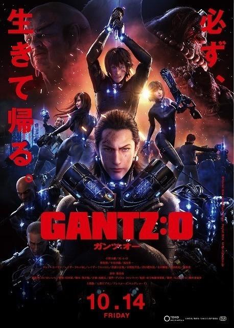 「GANTZ:O」新ポスタービジュアル