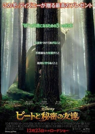 少年とドラゴンの友情描くディズニー最新作「ピートと秘密の友達」12月公開!