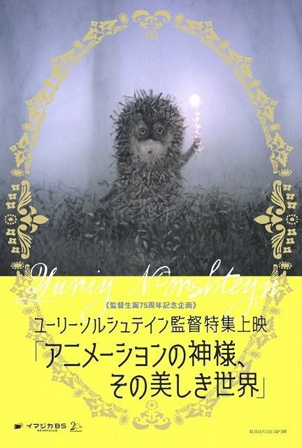 宮崎駿&高畑勲監督がリスペクト! ユーリー・ノルシュテイン特集上映12月開催