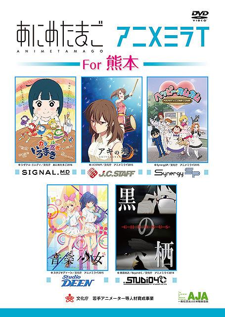 「あにめたまご」「アニメミライ」の5作品が熊本地震復興支援でDVD化