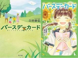 小説版(左)と児童書版の表紙「バースデーカード」