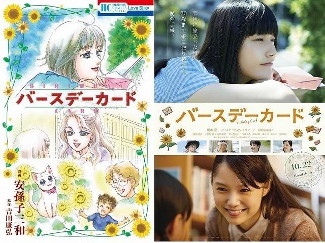 コミックスの表紙(左)と 映画版ポスタービジュアル