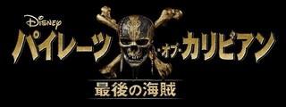 「パイレーツ・オブ・カリビアン」最新作は2017年7月1日公開!!