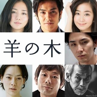 錦戸亮×吉田大八監督の初タッグで「羊の木」実写映画化!豪華キャスト結集