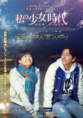 台湾2015年興収第1位のラブストーリー「私の少女時代」公開 高校生の切ない恋映す予告編