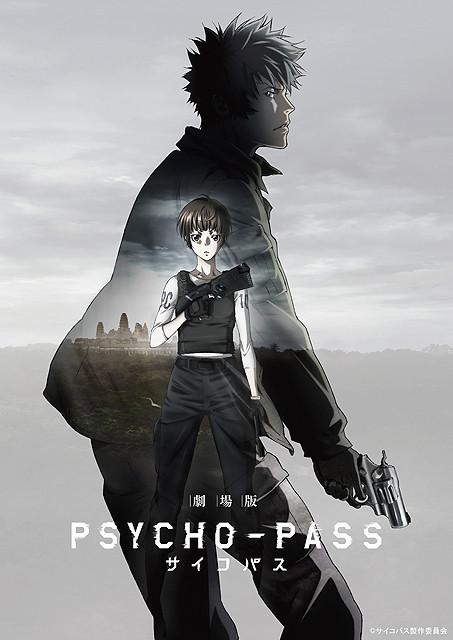 「劇場版PSYCHO-PASS サイコパス」