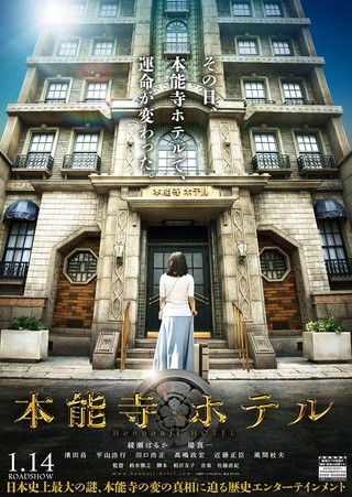 「本能寺ホテル」は来年1月公開「本能寺ホテル」
