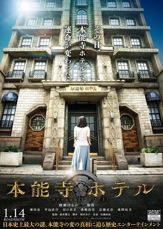 「本能寺ホテル」は来年1月公開