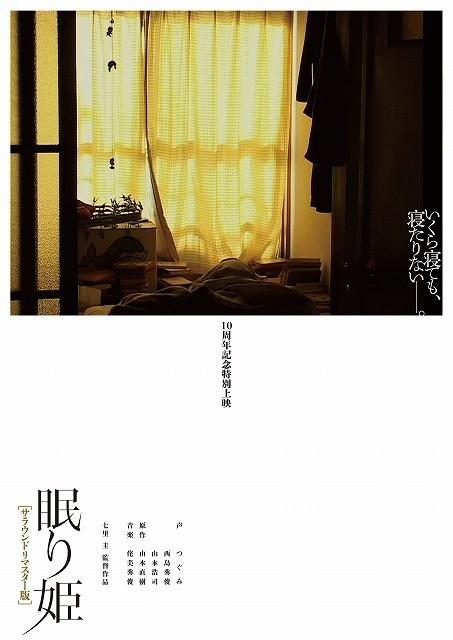 西島秀俊が声の出演 風景と声だけの映画「眠り姫」10周年記念特別上映