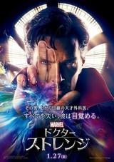 マーベルが「ドクター・ストレンジ」のフッテージを米IMAX劇場で先行公開