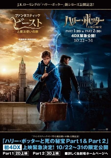 「ハリー・ポッターと死の秘宝」PART1&2、初の4DX上映が決定!新シリーズ「ファンタビ」とのコラボポスターも披露