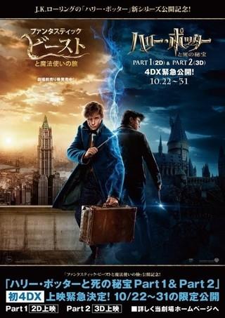 シリーズ新作「ファンタスティック・ビーストと魔法使いの旅」とのコラボポスター「ファンタスティック・ビーストと魔法使いの旅」