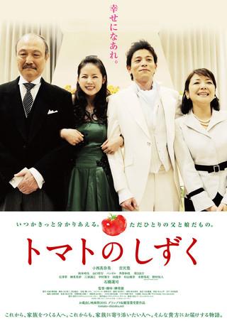小西真奈美主演「トマトのしずく」、家族の絆伝わるポスタービジュアル公開
