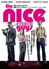 R・クロウ&R・ゴズリングW主演のアクションコメディ、17年2月公開!