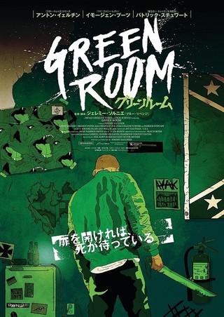 故アントン・イェルチンさん主演「グリーンルーム」スリリングなビジュアルお披露目