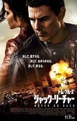 「アウトロー」続編の E・ズウィック監督とともに「ジャック・リーチャー NEVER GO BACK」