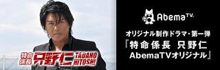 「特命係長 只野仁」5年ぶり復活!「AbemaTV」初のオリジナルドラマとして