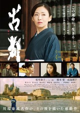 現代版「古都」松雪泰子の着物姿が印象的なポスター&予告編完成!