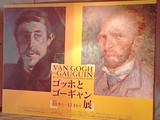 「ゴッホとゴーギャン展」 小野大輔&杉田智和が音声ガイドで画家の友情を演じる