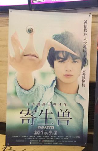 中国版「寄生獣」のポスター「寄生獣」