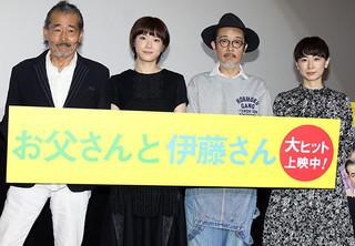 """藤竜也、""""娘""""上野樹里に「シティ派ワイルドキャット」と命名「役者としてユニーク」"""