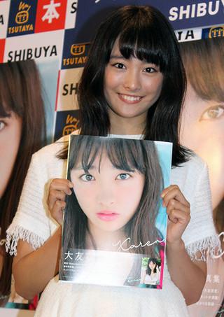 大友花恋、初写真集イベントで17歳バースデーの誓い「落ち着きのある大人の女性に」