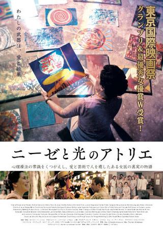 東京国際映画祭グランプリ 芸術療法を取り入れた女性精神科医描くブラジル映画12月公開