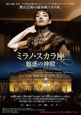 「ミラノ・スカラ座 魅惑の神殿」ポスター「ミラノ・スカラ座 魅惑の神殿」