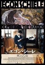 ウィーン美術史に輝く天才画家の愛の物語「エゴン・シーレ 死と乙女」1月公開