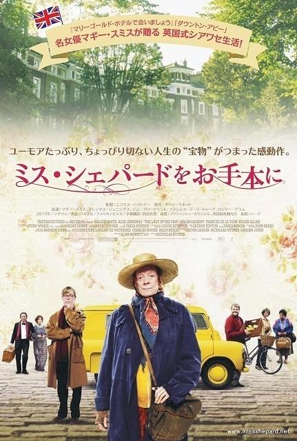 日本版舞台では黒柳徹子がミス・シェパード役
