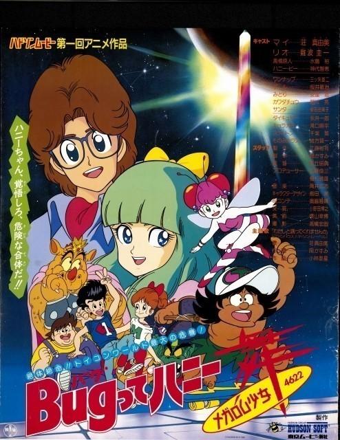 劇場版「Bugってハニー」のポスター