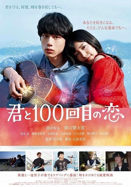 miwaと坂口健太郎が密着!「君と100回目の恋」胸キュン必至のポスター完成