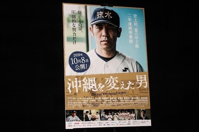 「ガレッジセール」ゴリ、沖縄野球界のパイオニア役のため笑い封印「一番つらい仕事だった」 - 画像1