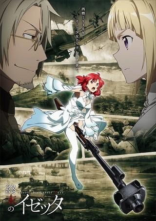 オリジナルアニメ「終末のイゼッタ」がNetflixで配信スタート!