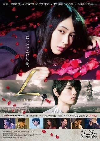 横たわる広瀬アリス、遠くを見つめる古川雄輝 「L エル」ミステリアスなポスター