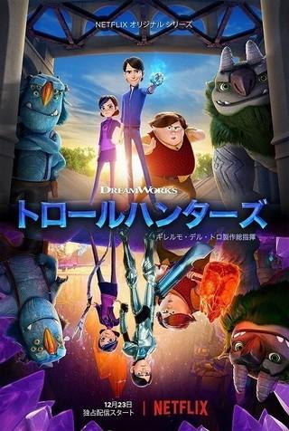 ギレルモ・デル・トロが手がけるアニメシリーズ、12月23日からNetflixで世界同時配信!