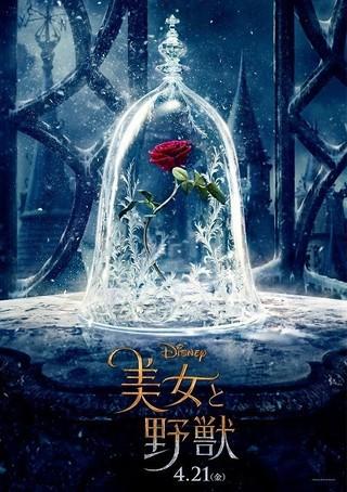 エマ・ワトソン主演「美女と野獣」は17年4月21日から日本公開!