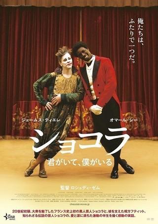 ショコラ役は「最強のふたり」オマール・シー「ショコラ 君がいて、僕がいる」