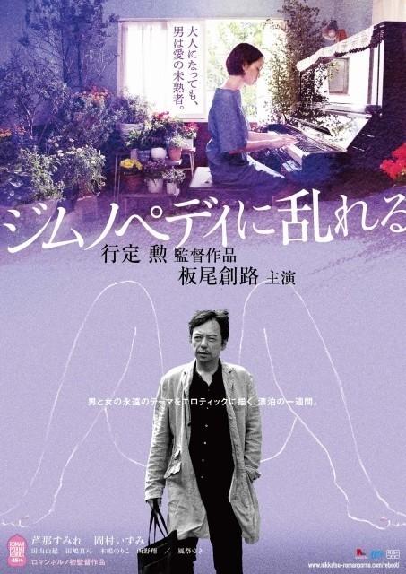 紫が印象的なポスターも公開
