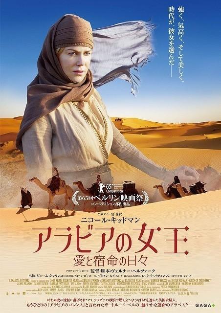 「アラビアの女王 愛と宿命の 日々」ポスター画像
