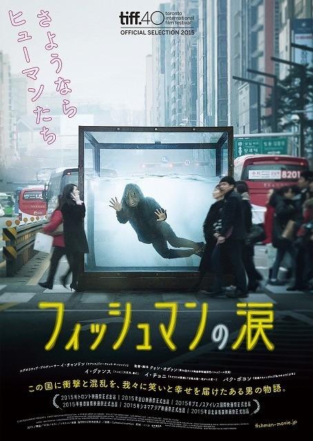 """薬の副作用で""""魚人間""""になっちゃった!? 「フィッシュマンの涙」12月17日公開"""
