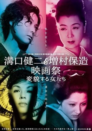 「溝口健二&増村保造映画祭」12月開催!日本を代表する巨匠2人の作品を一挙上映