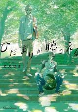 人気BL漫画「ひだまりが聴こえる」、多和田秀弥&小野寺晃良の共演で映画化