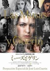 ホセ・ルイス・ゲリン監督最新作「ミューズ・アカデミー」公開! 特集上映も同時開催