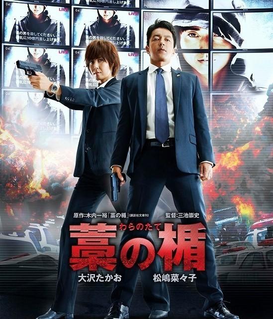 大沢たかお主演、三池崇史監督作「藁の楯」