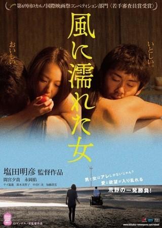 超・肉食女子が胸丸出しで男を挑発!ロカルノ映画祭受賞作「風に濡れた女」、過激シーン満載の予告編公開