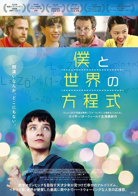 数学オリンピックを目指す天才少年描く「僕と世界の方程式」1月公開