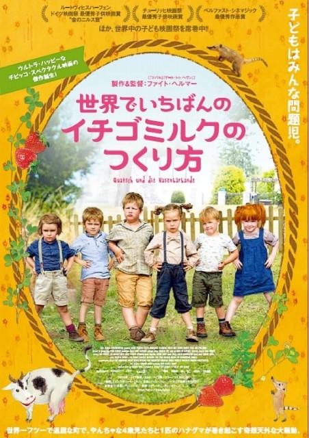 6人の幼稚園児が世界の子ども映画祭を席巻!「世界でいちばんのイチゴミルクのつくり方」公開決定