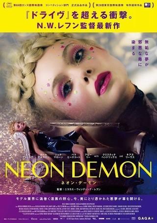 エル・ファニングが永遠の美に毒されていく…「ドライヴ」監督の新作は来年1月公開